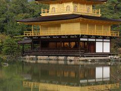 3日目  最終日 『金閣寺』から歩きます。。。①