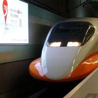 兄姉弟夫婦で行く 台湾縦断の旅 1日目 初日のメインは高速鉄道