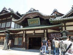 2013年4月 愛媛松山&広島旅行(5) 松山城と道後温泉本館
