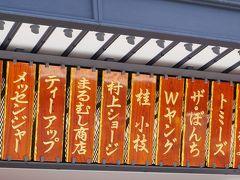 大好きな大阪へ2015年春 新世界 を満喫し・なんばグランド花月 で大笑いの旅 Vol.3 なんばグランド花月 わなか千日前本店 BAR & GELATERIA RAFFINATO だるま新大阪駅なか店【2015年4月3日~2015年4月4日】