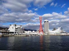 神戸_Kobe かつては東洋最大の港!住みやすさランキングも上位の国際貿易都市