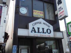 ♪15年04月22日 水曜日 千葉県庁 訪庁のお帰りに 珈琲豆屋さんシリーズ COFFEE HOUSE ALLO