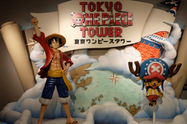 東京ワンピースタワー@東京タワーで開催されているワンピースの企画展<br />に行ってきました。<br />何を隠そう、学生時代からワンピースのファン、尾田先生のファンでございます。<br />今やっている「ドレスローザ編」熱いですね!<br /><br />ファンとはいえ入場料3000円(前売り)は正直ぼったくりですが<br />意外に楽しめました。<br />ファンは是非。<br /><br />この旅行記はファン以外は見てもaも白くないかもです。<br />あっ!ファンが見ても面白くないか! えへへ<br /><br /><br />※多少のネタバレを含みます。