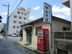 日本縦断②・沖縄から北海道へ その1 沖縄本島食堂巡り。