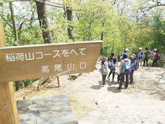 高尾山2015春<登り:6号路コース、下り:稲荷山コース>