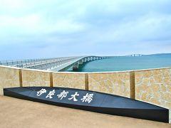 はじめまして!の 4tra女子旅 part3. (祝)伊良部大橋開通記念!2015 初泳ぎ旅~♪ 『橋を渡って、伊良部島soraniwaへ』