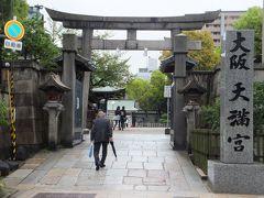 久々の大阪観光JRで行く3泊4日の旅 2日目