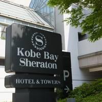 神戸ベイシェラトン1泊の旅