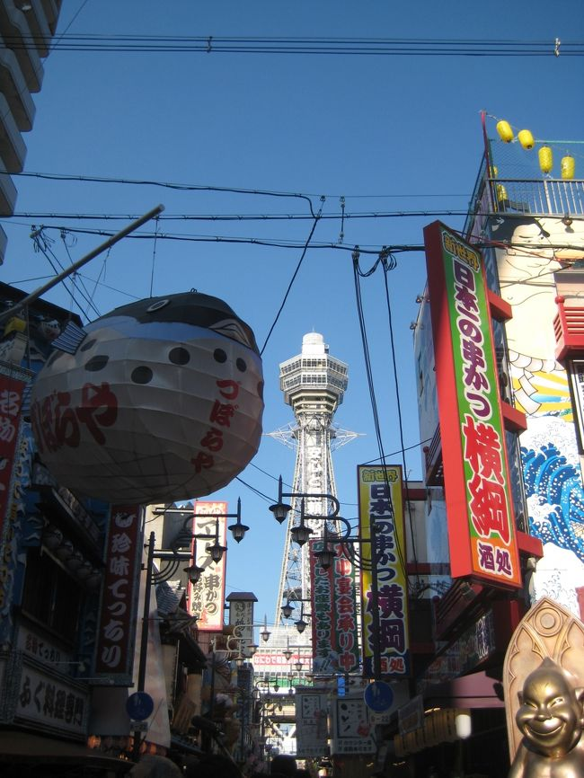 """友人の結婚式出席以来、6年ぶりの大阪へ行ってきました。<br /><br /><br />1日目:Peachにて成田国際空港より関西国際空港へ。<br /><br />    MM312 NRT9:20発⇒⇒⇒KIX10:50着<br /><br />    南海空港線、南海本線を利用し、新今宮駅へ。<br />    友達と落ち合い、新世界へ。串かつで昼食。<br />    おやつは""""かん袋""""というお店で""""氷くるみ餅""""をいただく。<br />    夕食は堺市魚市場内の""""あば新""""にて天ぷらをいただく。<br /><br />                             【堺市泊】<br /><br /><br />2日目:朝食は喫茶店にてモーニング。<br />    南海高野線 堺東駅前まで歩いてバスに乗車。<br />    大仙公園にて紅葉を見て、野点でお抹茶、お菓子をいただく。<br />    仁徳天皇陵を見学後、近くのイタリアンレストランにて昼食。<br />    夕食は堺市魚市場内の""""魚がし鮨""""にて海鮮丼をいただく。<br /><br />                             【堺市泊】<br /><br />"""