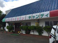 ♪15年05月04日 月曜日 小岩井農場の車中泊の旅の〆に 香取市のR51号線 イタリア料理の店 キャンティで、、、