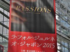 ラ・フォル・ジュルネ・オ・ジャポン2015 LA FOLLE JOURNÉE au JAPON