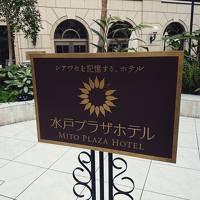 ホテルに泊まろう【水戸プラザホテル】