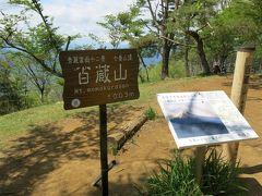 山梨の低山巡り(2) 百蔵山