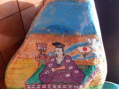 栃木・大田原の那須神社・那須与一の郷と黒羽くらしの館