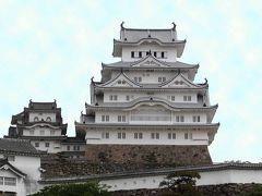 姫路の旅行記
