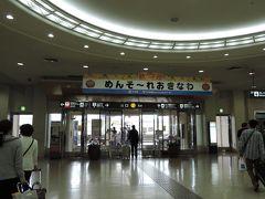GW沖縄旅行記~ぱーと1