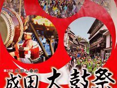 成田太鼓祭1/3 成田山千年夜舞台 ジュニアチーム ☆「楽」疾風組・凪「獅子」出演