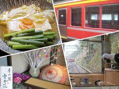 両親と行く箱根旅行~朝の露天風呂、朝食、登山鉄道、箱根湯本~(2日目)