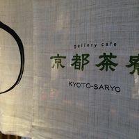 ほんのちょっとはんなり京都の旅♪