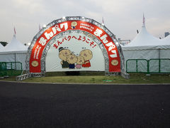 まんパクを堪能(立川◆昭和記念公園◆)
