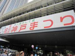第45回神戸まつり