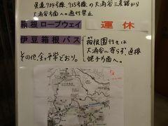 子連れで箱根~噴火警戒レベル2(2歳)