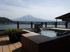 2015 春の河口湖 富士山の旅~湖山亭うぶや 露天風呂付特別室