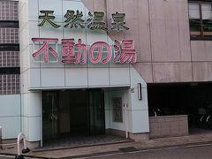 OSAKAの温泉銭湯と大阪城の知られざる遺跡