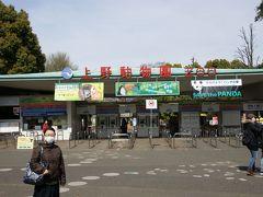 久しぶりの上野動物園
