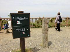 筑波山のパワースポットに行く