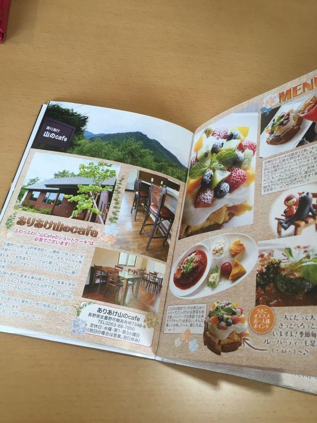 信州のcafeを紹介している雑誌を見ていたら<br />とても気になるお店を発見しました。<br />松本市に行く予定があったので<br />空いた時間にふらっと行ってみました<br /><br />今回紹介したカフェですが<br />TV朝日の「人生の楽園」で紹介され 平成29年3月現在も<br />予約なしではランチは食べられない状態だそうです<br />気になる方は 是非ご予約を♪<br />→http://www.tv-asahi.co.jp/rakuen/contents/past/0354/