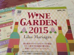 札幌ライラック祭り ワインガーデン2015