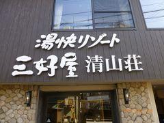 湯村温泉でゆっくりして^^