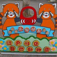 庭園も動物園も無料でいいなんて太っ腹!行船公園/東京・江戸川
