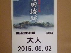 天空の城、竹田城跡に登城