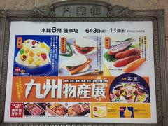 更に追加有り!松坂屋上野店九州物産展11日まで☆うまかもんが各地から集結