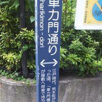 四谷三丁目にある「駐日韓国文化院」にちょくちょく行っています~③「「車力門通り」「杉大門通り」を歩いたり、番外編で五反田ゆうポートにも行きました」