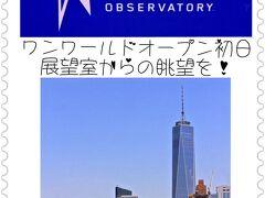 ワン・ワールド(OBSERVATORY)オープン初日 展望室からの眺望を!