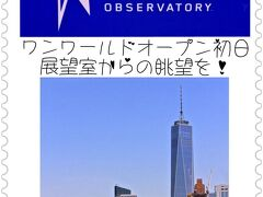 ワン・ワールド(OBSERVATORY) オープン初日 展望室からの眺望を!
