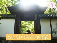 のんびりぶらりん京田辺 vol.3