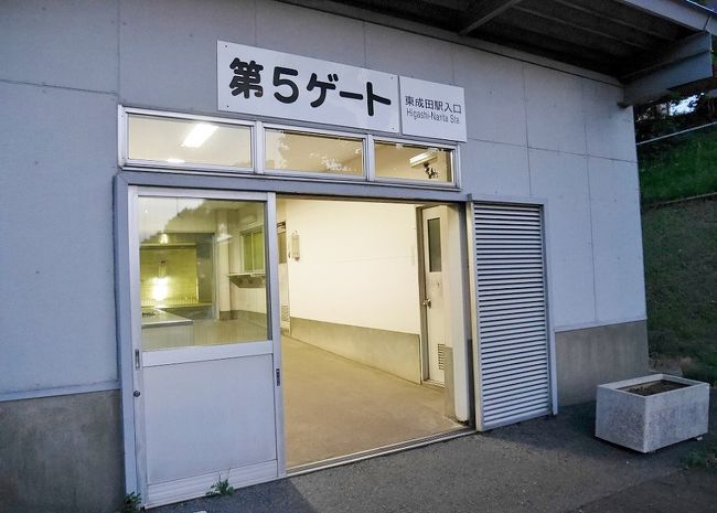 成田空港へ鉄道を利用してアクセスする場合、JR線か京成電鉄で<br />成田空港駅または空港第2ビル駅を利用するのが一般的ですが、<br />現在の成田空港駅が開業する以前に成田空港駅として使われていた、<br />現在の「東成田駅」を利用する手もあります。<br /><br />今回はここから、LCC専用として新たに開業した「第3ターミナル」を歩いてみました。