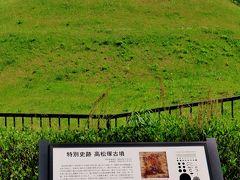 明日香2/7 高松塚古墳 二段式の円墳:復元  ☆極彩色壁画は国宝に指定