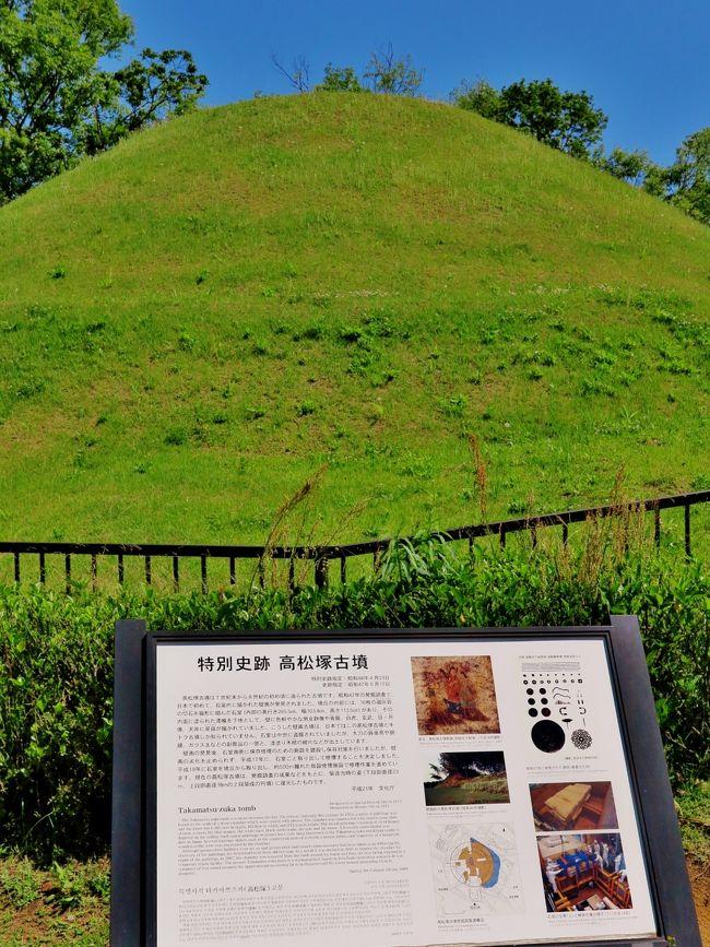高松塚古墳は、奈良県高市郡明日香村(国営飛鳥歴史公園内)に存在する古墳。藤原京期(694年〜710年)に築造された終末期古墳で、直径23m(下段)及び18m(上段)、高さ5mの二段式の円墳である。1972年に極彩色の壁画が発見されたことで一躍注目されるようになった。<br />2009年に本来の形状に復元され、一般に公開されている。<br /><br />高松塚古墳の発掘調査は、1972年3月1日から開始された。奈良県立橿原考古学研究所所長の末永雅雄の指揮のもと、現場での発掘は伊達宗泰と関西大学助教授の網干善教を中心とした関西大学と龍谷大学の研究者・学生グループによって行われた。石室が検出され、鮮やかに彩色された壁画が発見されたのは同年3月21日のことである。古墳は1973年4月23日、特別史跡に、また極彩色壁画は、1974年4月17日に国宝に指定されている。<br /><br />壁画は石室の東壁・西壁・北壁(奥壁)・天井の4面に存在し、切石の上に厚さ数ミリの漆喰を塗った上に描かれている。壁画の題材は人物像、日月、四方四神および星辰(星座)である。東壁には手前から男子群像、四神のうちの青龍とその上の日(太陽)、女子群像が描かれ、西壁にはこれと対称的に、手前から男子群像、四神のうちの白虎とその上の月、女子群像が描かれている。男子・女子の群像はいずれも4人一組で、計16人の人物が描かれている。中でも西壁の女子群像は(壁画発見当初は)色彩鮮やかで、歴史の教科書をはじめさまざまな場所でカラー写真が紹介され、「飛鳥美人」のニックネームで親しまれている。<br />(フリー百科事典『ウィキペディア(Wikipedia)』より引用)<br /><br />高松塚古墳 については・・<br />http://www.asuka-park.go.jp/takamatsu/<br />http://www.asukanet.gr.jp/ASUKA2/TAKAMATUTUKA/takamatutuka.html<br />http://www.asukabito.or.jp/html/promenade02.html<br /><br />明日香レンタサイクル については・・<br />http://www.k-asuka.com/<br />http://www.asukamura.jp/kids/model_course-cycle.html<br /><br />明日香村(あすかむら)は、奈良県の中央部に位置する村である。中央集権律令国家の誕生の地である事から飛鳥時代の宮殿や史跡が多く発掘されている事で知られ、「日本の心の故郷」とも紹介される。 まわりを丘や山に囲まれた小さな盆地に位置する。 (フリー百科事典『ウィキペディア(Wikipedia)』より引用)<br /><br />明日香村については・・<br />http://www.asukamura.jp/