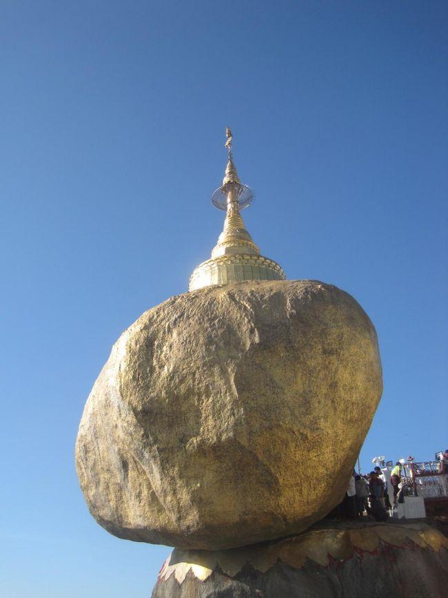 伝説によると仏様の遺髪の上乗っかっている岩、ゴールデンロック。<br /><br />ここは日本の有名な寺院と同様、1年中参拝者が途切れません。<br />でも行くのはけっこう不便。<br />キンブンの街までだらだらバスに乗り、そこから乗合の登山トラックに揺られ、さらに少してくてくと歩いた先にあります。<br />それでも寺院内は人でいっぱい。<br /><br />みんなお香を焚いたり、金箔を貼ったり、日の出や夕焼けを見るためにじっとしていたりと様々です。<br /><br />山の上だから、眺めはなかなかですよ。