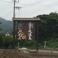 京都府亀岡の湯の花温泉に行きました