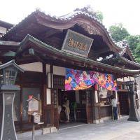 コップとカーの「ちょっとそこまで♪♪」17 「うどん県でうどん(。・ρ・)ジュル そして愛媛・道後温泉へ♪♪」