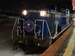 2013冬 北海道豪華列車の旅