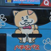 ザ!ハチ公でしょうか?渋谷区散策の巻