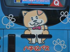 渋谷の旅行記