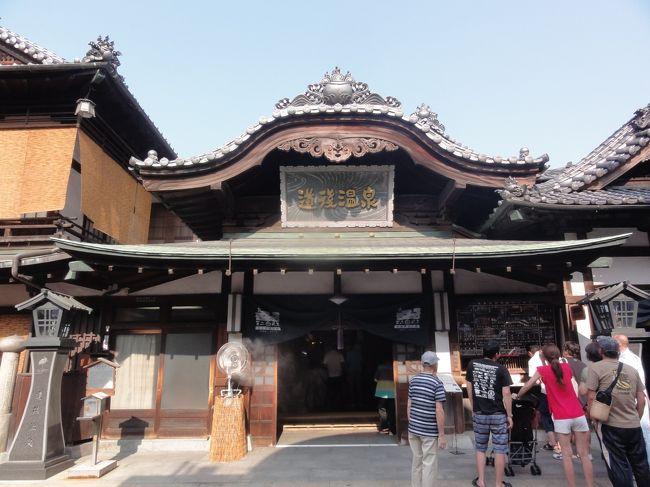 「道後温泉本館」は「道後温泉の中心」に位置する「戦前に建築された歴史ある建物(近代和風建築)」の「国の重要文化財(文化施設)」として指定されている「温泉共同浴場」です。<br /><br />「1階」に「神の湯」、「2階」に「霊の湯(たまのゆ)」があり「国の重要文化財(文化施設)」となっています。<br /><br />「道後温泉本館」は「宮崎駿監督」の映画「千と千尋の神隠し」に登場する「油屋のモデル」のひとつとされています。<br /><br />「温泉」なので当然ですが「館内」は「撮影禁止」でした。